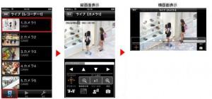 iPhoneやiPad 7-2